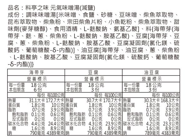 【吉嘉食品】料亭之味 元氣味噌湯(原味) 每包216公克,日本進口,丸米一休 {4902713124898}[#1]