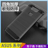 碳纖維拉絲 ASUS Zenfone 6 ZS630KL 手機殼 四角加厚防撞殼 防手汗指紋 保護殼保護套 矽膠軟殼
