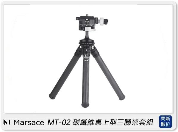 Marsace MT-02 碳纖維 桌上型三腳架(MT02,公司貨)