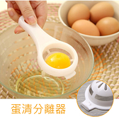 廚房用品 蛋清蛋黃分離器 烘培 料理【KFS079】123ok