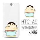 [HTC A9] 捏臉臉系列 超薄TPU...