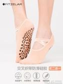 女專業瑜伽襪女初學者防滑硅膠舞蹈襪芭蕾健身透氣襪軟底圓頭 居樂坊生活館