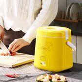 迷你電飯煲1-2-3人宿舍家用容量小型電飯鍋