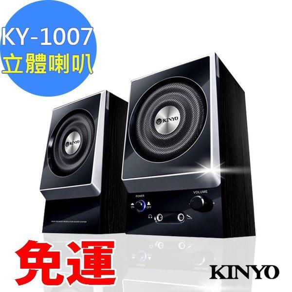 (全店免運費)【KINYO】耳麥二件式立體擴大音箱(KY-1007)防磁全木質