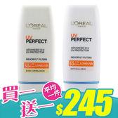 《買一送一》LOREAL 巴黎萊雅 完美UV全效防護隔離乳液SPF50+ 30ml【新高橋藥妝】2款可選