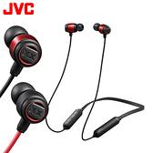 【曜德】JVC HA-XC30BT 無線藍牙立體聲 頸掛入耳式耳機 XX系列 15HR續航力 2色 可選