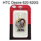 海賊王透明軟殼 HTC Desire 620 620G dual sim [F51] 魯夫&喬巴 航海王保護殼【正版授權】