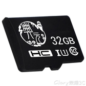 記憶卡32g內存卡class10高速tf卡手機存儲卡mp3車載行車記錄儀監控專用 榮耀3C