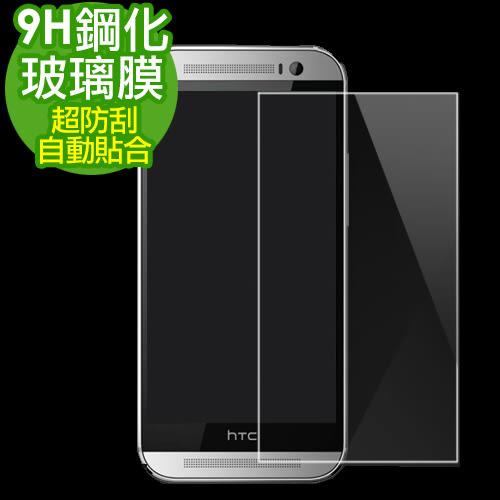 《 3C批發王 》HTC One E9 / HTC E9 Plus 2.5D弧邊9H超硬鋼化玻璃保護貼 玻璃膜 保護膜