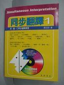 【書寶二手書T1/語言學習_WGP】同步翻譯1耳腦口同步模擬訓練_郭岱宗_附光碟
