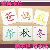 繁體字識別卡  幼兒童塑料繁體字卡片漢字生字識字卡早教益智閃卡撕不爛 『歐韓流行館』