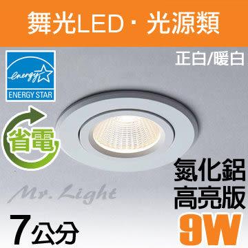 【有燈氏】舞光 LED 7公分 7cm 9W 氮化鋁 崁燈 杯燈 筒燈 漢堡燈 面板燈【LED-25076】