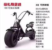 電單車 閃速新款普哈雷電瓶車成人代步車大輪胎電動摩托車雙人踏板滑板車 MKS生活主義
