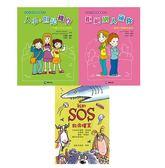 飛寶兒童安全護身套書(3冊)