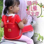 兒童電動車安全帶摩托車載兒童背帶電瓶車座椅防丟防摔帶綁帶   可然精品鞋櫃