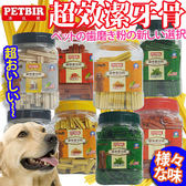 【zoo寵物商城】PETBIR沛比兒》犬用超效潔牙骨-1kg(多款)