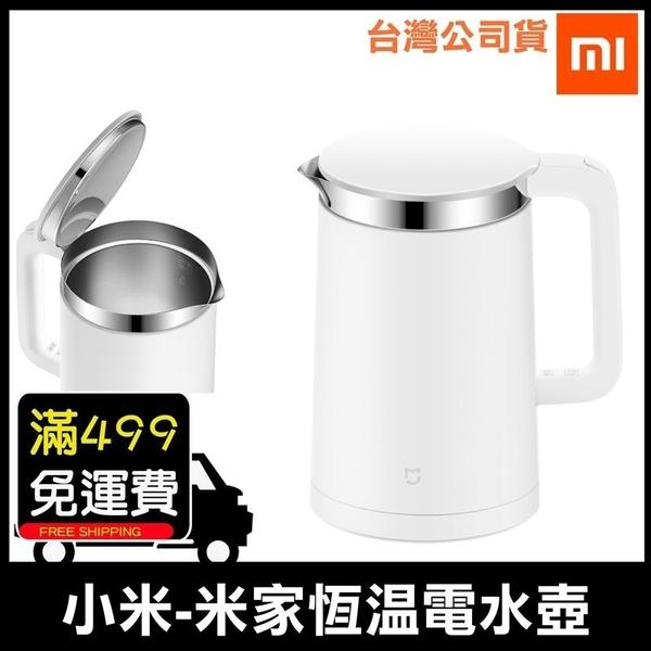 米家恆溫電水壺 升級版 熱水瓶 台灣公司貨 110V 1000W 304不鏽鋼 智慧溫控 多重安全機制 居家 露營