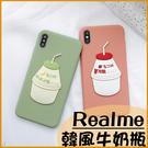 韓風牛奶瓶|Realme C21 GT Realme 8 7 X7 Pro c3 6i Realme 5 素色手機殼 掛繩孔 保護套 可愛造型多多