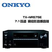 ONKYO TX-SR575E 7.1聲道 網路 環繞擴大機【公司貨保固+免運】