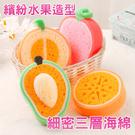 ⭐星星小舖⭐台灣出貨 洗碗泡棉 可愛水果造型洗碗海綿 海綿 泡棉 洗碗 廚房 清潔用具 洗潔用具