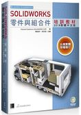 SOLIDWORKS零件與組合件培訓教材<2018繁體中文版>