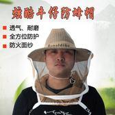 防蜂帽牛仔帽養蜂帽蜜蜂帽防蜂服蜂衣防火面網罩中蜂養蜂工具  街頭布衣