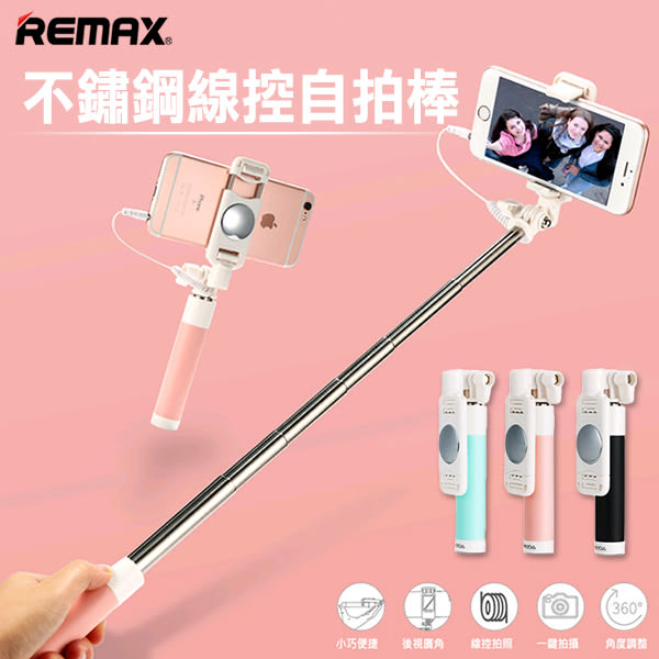 REMAX PRODA正版授權 自帶後視鏡不鏽鋼線控自拍棒(三色)【PP-P6】