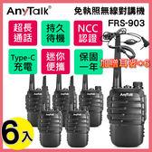 AnyTalk FRS-903 免執照無線對講機 ◤6入 送耳麥 免座充可USB充電◢  可客製妨擾碼 Type-C 餐廳愛用款