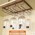 安尚李創意酒杯架高腳杯架     3槽長30cm寬22.5