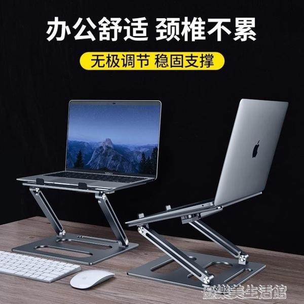筆記本電腦支架站立辦公升降式桌面立式增高台手提升高托架子鍵盤配件散熱Pro抬高底座