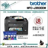 Brother MFC-J3930DW A3噴墨多功能無線傳真複合機【有現貨+四色全防水+加碼送原廠四色高量一組】