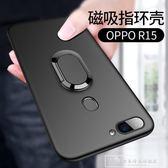 oppor15手機殼R15保護套OPPO夢境版磨砂硬殼潮牌男鏡防摔女款0pp0『韓女王』