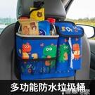 車載垃圾桶 創意車載垃圾桶多功能車上掛式車內收納袋粘貼折疊時尚可愛汽車 智慧 618狂歡