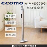限時下殺 ECOMO AIM-SC200 無線 吸塵器 充電式 旋轉刷頭 超長續電 強力 LED指示燈  公司貨  保固一年