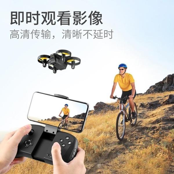 耐摔迷你無人機遙控飛機航拍高清飛行器兒童玩具小學生小型感應 印巷家居