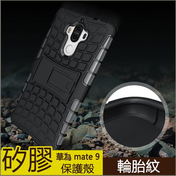 華為 HUAWEI Mate 9 手機殼 保護套 矽膠套 Mate 9 5.9吋 手機套 保護殼 懶人支架 外殼 防摔 硬殼 輪胎紋