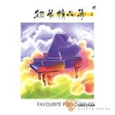 樂譜/鋼琴譜 ►鋼琴精品集3