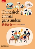 Chinesisch einmal ganz anders 精彩漢語初級漢語教材(德語版)