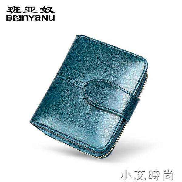 女士錢包女款短款2021新款時尚簡約多功能摺疊真皮夾小巧錢包卡包 小艾新品