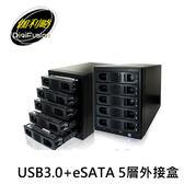 DigiFusion 伽利略 1至5層 RAID 抽取式硬碟外接盒 USB3.0 + eSATA (35D-U3ES5R)
