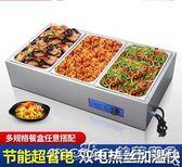 快餐保溫台商用小型不銹鋼台式電加熱保溫湯池飯菜食堂廚房售飯台220Vigo 美芭