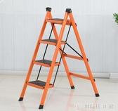 福臨喜家用折疊四步梯踏板梯子家用折疊梯室內登高人字梯鐵梯YJT【快速出貨】