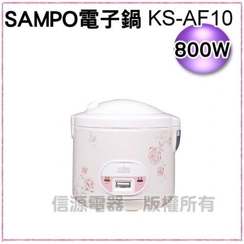 【信源】10人份SAMPO聲寶電子鍋《KS-AF10》