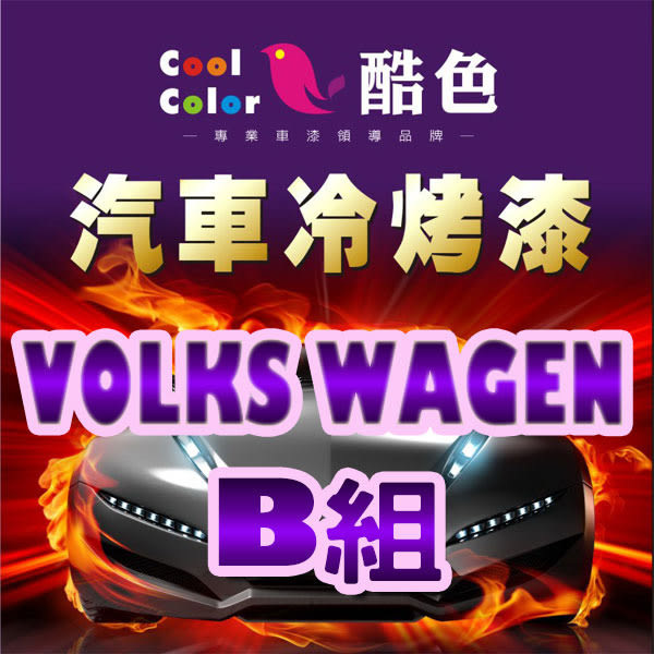 福斯 (B組)汽車專用,酷色汽車冷烤漆,各式車色均可訂製,車漆烤漆修補,專業冷烤漆,400ML