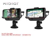 快速出貨 KiDiGi for HTC One (M8) 充電 / 導航 車架