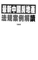 二手書博民逛書店 《最新中國房地產法規案例解讀》 R2Y ISBN:9629732718