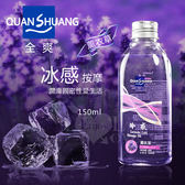 情趣用品 熱銷商品 Quan Shuang 冰感按摩油‧按摩 潤滑性愛生活潤滑液 150ml﹝薰衣草香味﹞