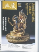 【書寶二手書T1/雜誌期刊_YKF】典藏古美術_306期_34件億元拍品的市場格局