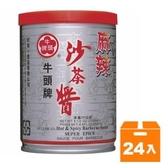 牛頭牌 麻辣沙茶醬 250g (24入)/箱