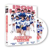 【停看聽音響唱片】【DVD】人妖打排球之再戰金剛芭比